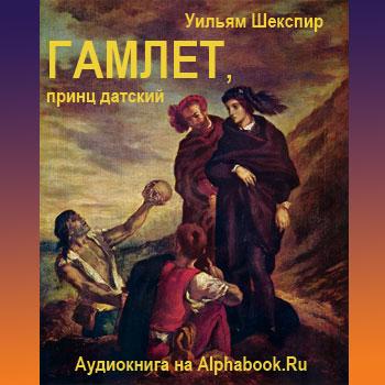 Шекспир Уильям. Гамлет, принц датский (пьеса)