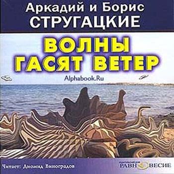 Стругацкие Аркадий и Борис – 1984 – Волны гасят ветер (повесть)
