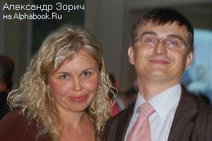 Зорич Александр