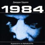 Оруэлл Джордж. 1984 (аудиокнига)
