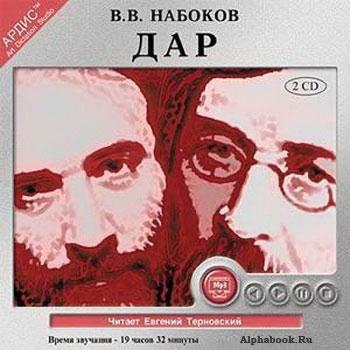 Набоков Владимир. Дар (роман)
