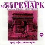Эрих Мария Ремарк. Триумфальная арка (роман). Купить или скачать аудиокнигу бесплатно