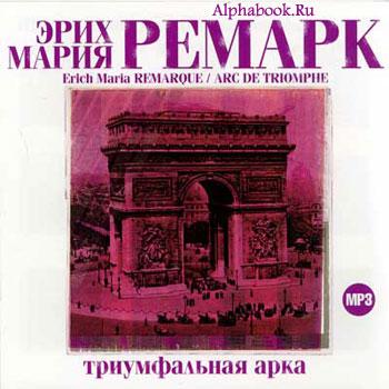 Ремарк Эрих Мария. Триумфальная арка (роман)