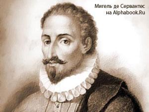 Сервантес Сааведра Мигель де