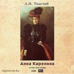 Лев Толстой. Анна Каренина (роман). Купить или скачать аудиокнигу бесплатно