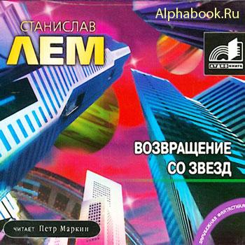 Лем Станислав. Возвращение со звёзд (роман)