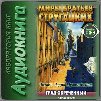 Стругацкие Аркадий и Борис — 1975 — Град обреченный (роман)