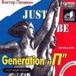 """Виктор Пелевин. Generation """"П"""" (роман). Купить или скачать аудиокнигу бесплатно"""