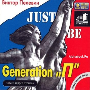 """Пелевин Виктор. Generation """"П"""" (роман)"""