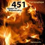 Рэй Брэдбери. 451 градус по Фаренгейту (аудиокнига)