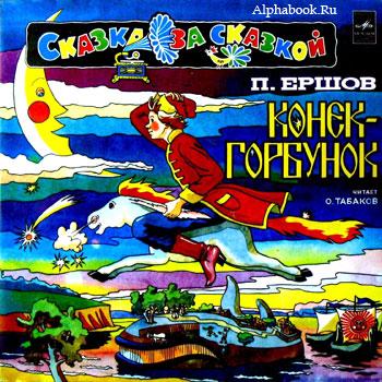 Конёк-Горбунок (аудиосказка, сказка с пластинки)