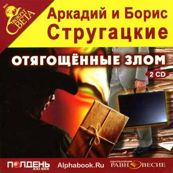 Стругацкие Аркадий и Борис – 1988 – Отягощённые злом, или Сорок лет спустя (роман)