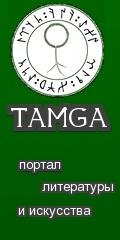 Портал литературы и искусства «Тамга»