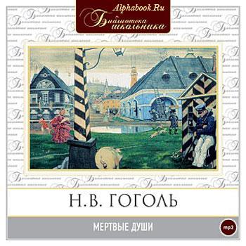 Гоголь Николай. Мёртвые души (поэма)