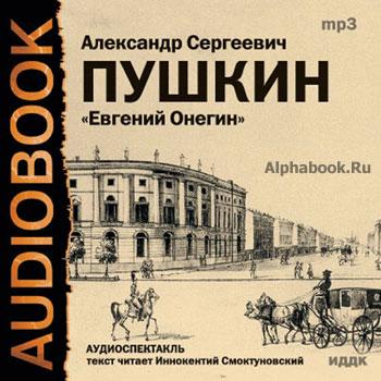 Пушкин Александр. Евгений Онегин (роман в стихах)