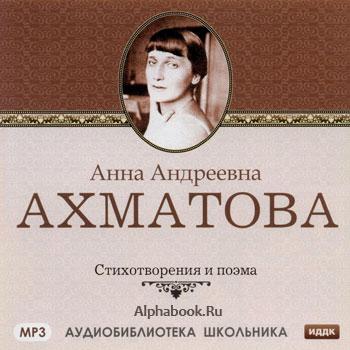 Ахматова Анна. Стихотворения и поэмы (аудиокнига)