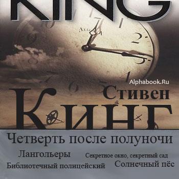 Кинг Стивен. Четверть после полуночи (сборник повестей)