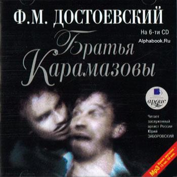 Достоевский Фёдор. Братья Карамазовы (роман)