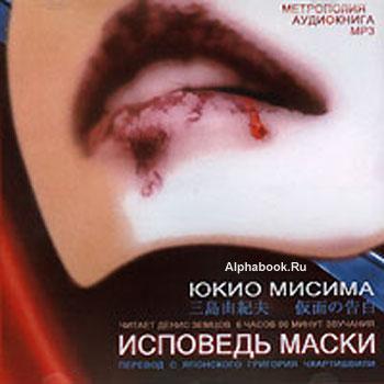 Мисима Юкио. Исповедь маски (роман)