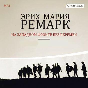 Ремарк Эрих Мария. На западном фронте без перемен (роман)