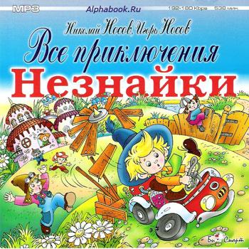 Носов Николай. Приключения Незнайки (роман-трилогия)
