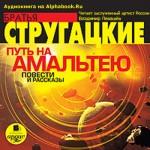 Аркадий и Борис Стругацкие. Путь на Амальтею (повесть). Купить или скачать аудиокнигу бесплатно