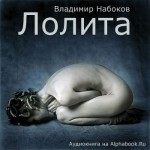 Владимир Набоков. Лолита (роман). Купить или скачать аудиокнигу бесплатно