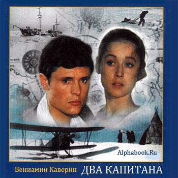 Каверин Вениамин. Два капитана (роман)