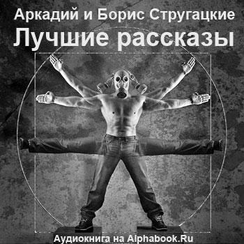 Стругацкие Аркадий и Борис. Лучшие рассказы (аудиокнига)