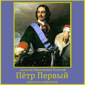 Толстой Алексей Николаевич. Пётр Первый (роман)