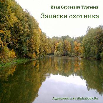 Тургенев Иван. Записки охотника (сборник рассказов)