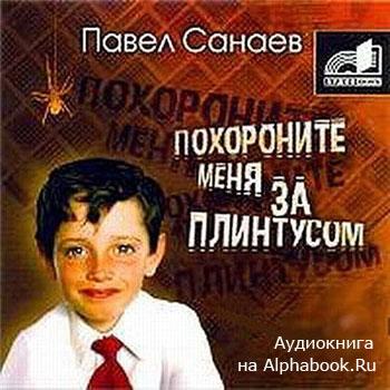 Санаев Павел. Похороните меня за плинтусом (повесть)