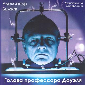 Беляев Александр. Голова профессора Доуэля (роман)