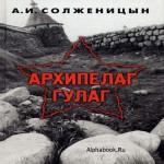 Александр Солженицын. Архипелаг ГУЛАГ (аудиокнига). Купить или скачать аудиокнигу бесплатно