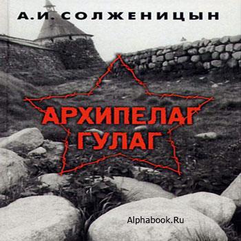 Солженицын Александр. Архипелаг ГУЛАГ (аудиокнига)