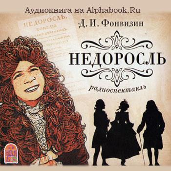 Фонвизин Денис Иванович. Недоросль (пьеса)