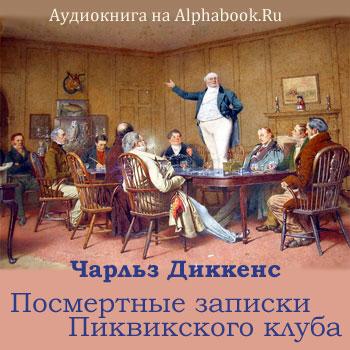 Диккенс Чарльз. Посмертные записки Пиквикского клуба (роман)
