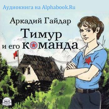 Гайдар Аркадий. Тимур и его команда (повесть)
