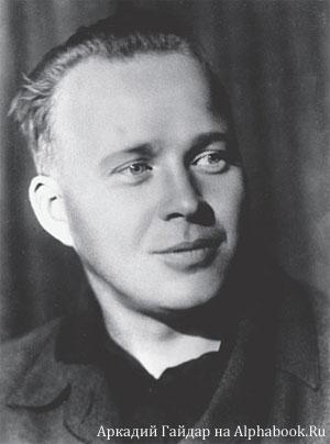 Гайдар Аркадий