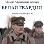 Михаил Булгаков. Белая гвардия (роман). Купить или скачать аудиокнигу бесплатно