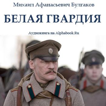 Булгаков Михаил. Белая гвардия (роман)