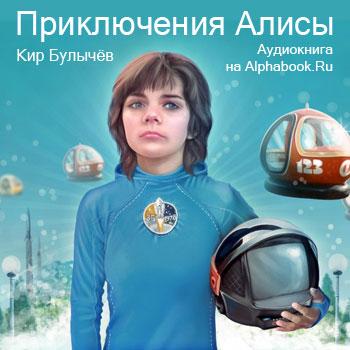 Булычёв Кир. Приключения Алисы (цикл повестей)