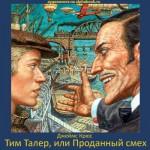 Джеймс Крюс. Тим Талер, или Проданный смех (повесть). Купить или скачать аудиокнигу бесплатно