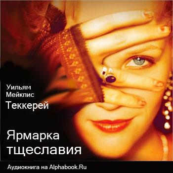 Теккерей Уильям Мейкпис. Ярмарка тщеславия (роман)