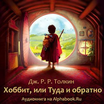 Толкин Дж. Р. Р. Хоббит, или Туда и обратно (повесть)