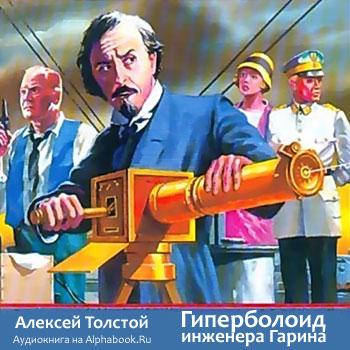 Толстой Алексей Николаевич. Гиперболоид инженера Гарина (роман)