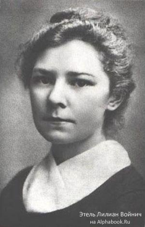 Войнич Этель Лилиан