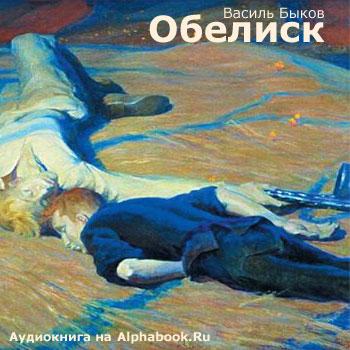 Быков Василь. Обелиск (повесть)
