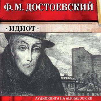 Достоевский Фёдор Михайлович. Идиот (роман)