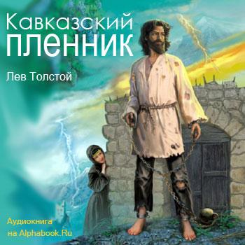 Толстой Лев. Кавказский пленник (рассказ)